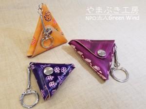 キーホルダー(三角財布キーホルダー)